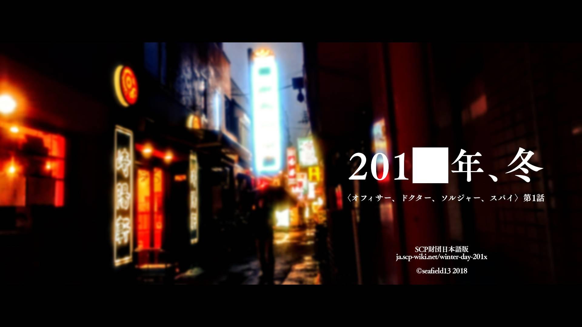 201█年,冬天