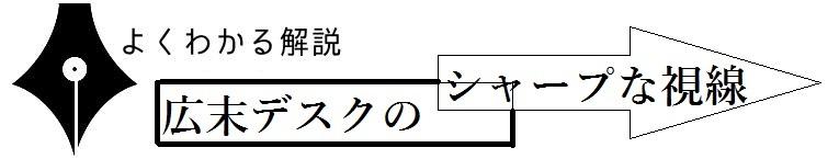 広末シャープ2.jpg